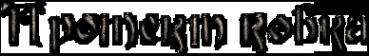 Логотип компании Протект Ковка