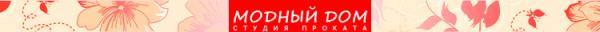 Логотип компании Модный дом