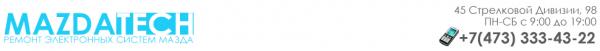 Логотип компании MazdaTech