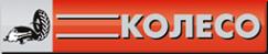 Логотип компании Колесо