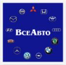 Логотип компании ВсеАвто