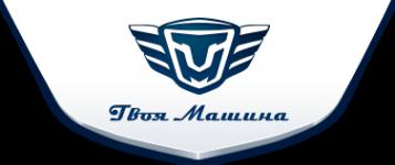 Логотип компании Твоя Машина