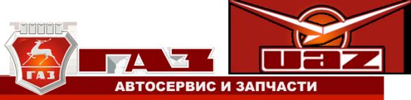 Логотип компании Автосервис для ГАЗ ВАЗ