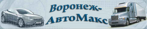 Логотип компании Воронеж-АвтоМакс
