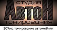 Логотип компании АВТОН