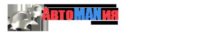 Логотип компании АвтоМАНия