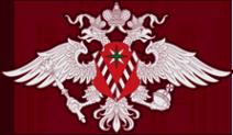 Логотип компании Управление Федеральной миграционной службы России по Воронежской области