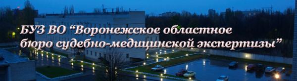 Экспертиза воронежском областном бюро судебно-медицинской экспертизы