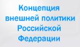 Логотип компании МИД РФ