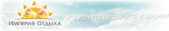 Логотип компании Империя отдыха