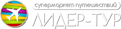 Логотип компании Лидер-Тур