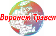 Логотип компании Воронеж-Трэвел