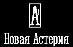 Логотип компании Астерия-Воронеж