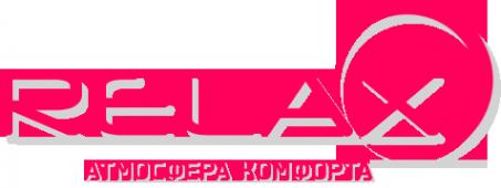 Логотип компании Релакс
