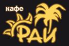 Логотип компании Рай