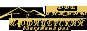 Логотип компании Две хижины