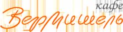 Логотип компании Вермишель