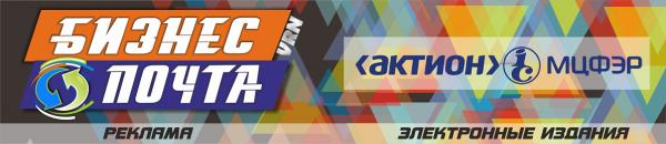 Логотип компании Бизнес-Почта Воронеж