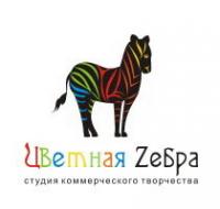 Логотип компании Цветная Зебра