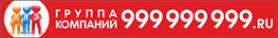 Логотип компании 999999999.ru