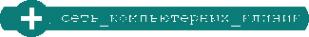 Логотип компании Компьютерная клиника 363
