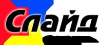 Логотип компании Слайд