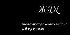 Логотип компании Жилдомсервис