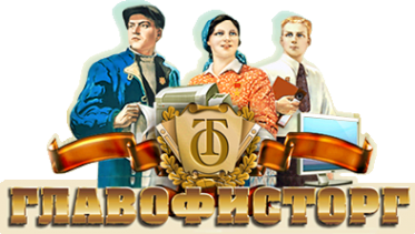 Логотип компании Главофисторг