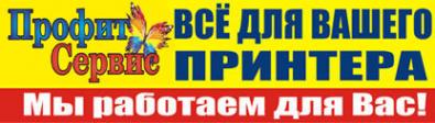 Логотип компании Профит-Сервис