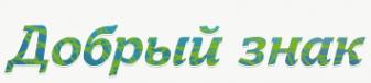 Логотип компании Добрый Знак