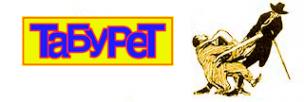 Логотип компании Табурет