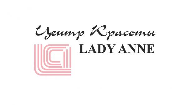 Логотип компании Lady Anne