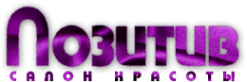 Логотип компании Позитив