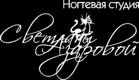 Логотип компании Ногтевая студия Светланы Азаровой