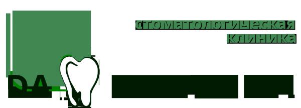 Логотип компании Денталь-А