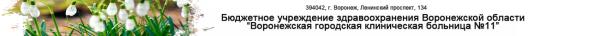 Логотип компании Городская клиническая больница №11