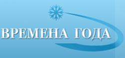 Логотип компании Времена года