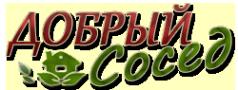 Логотип компании Добрый сосед