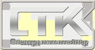 Логотип компании Спецтрансконтейнер