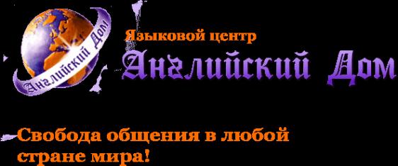 Логотип компании Английский Дом