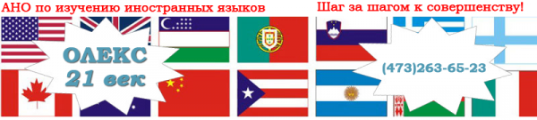 Логотип компании Олекс 21 век