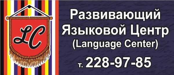 Логотип компании Language Center