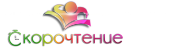 Логотип компании Школа скорочтения