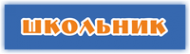 Логотип компании Школьник