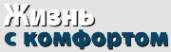 Логотип компании Жизнь с комфортом