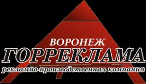 Логотип компании Горреклама