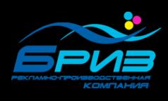Логотип компании Бриз