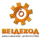 Логотип компании Вездеход