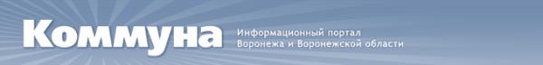 Логотип компании Коммуна