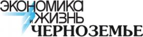 Логотип компании Экономика и жизнь-Черноземье